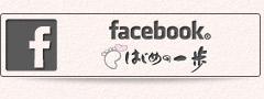 はじめの一歩facebook