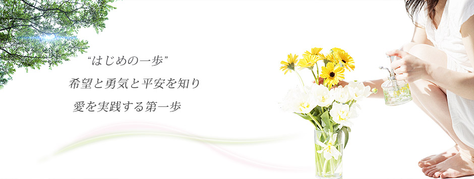 「はじめの一歩」希望と勇気と平安を知り愛と実践する第一歩