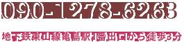 電話カウンセリング090-1278-6263地下鉄東山線本陣駅出口4番より徒歩2分