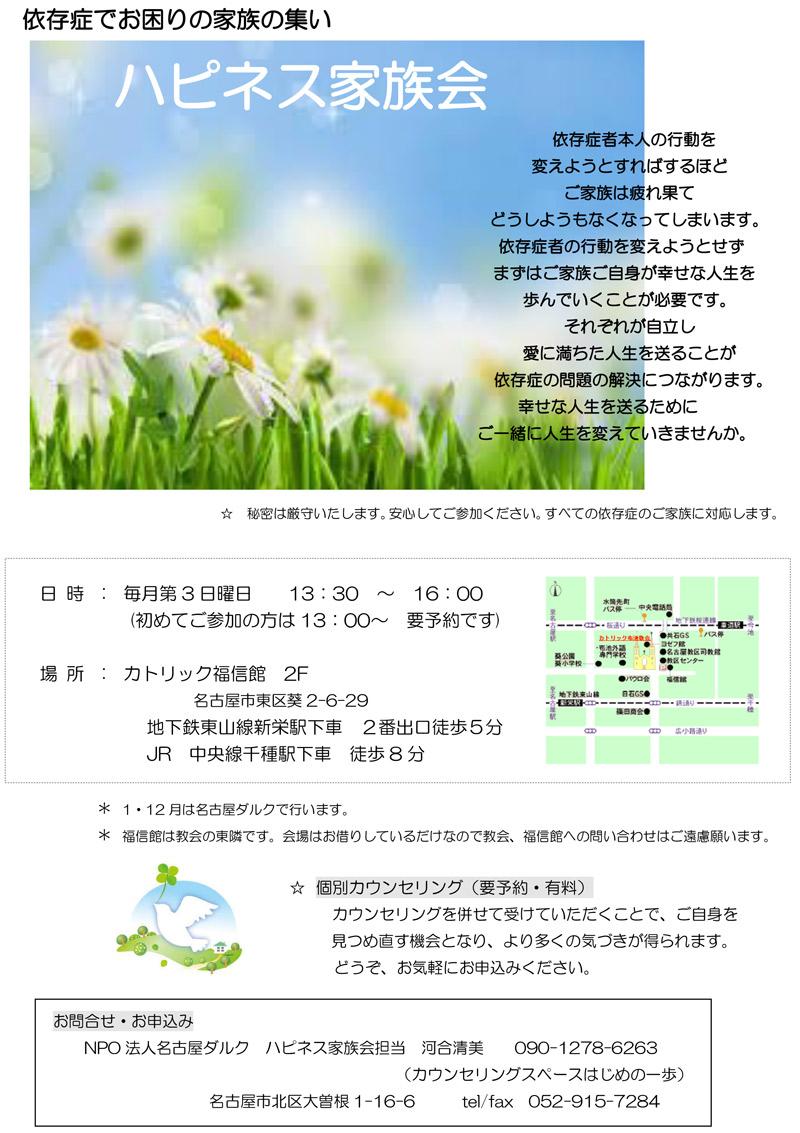 ハピネスチラシ花